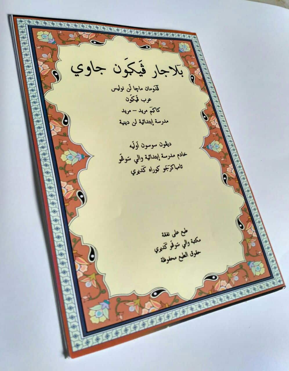 Di Pesantren, Pengajaran Menulis Arab Pegon Lemah