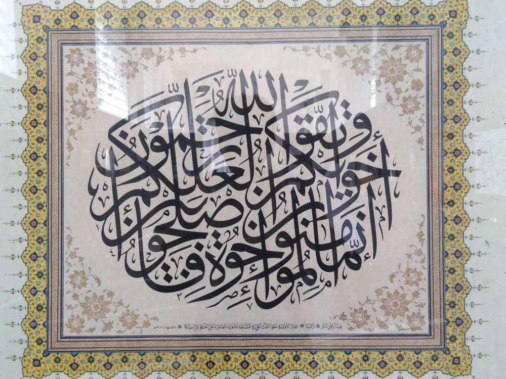 Seni Kaligrafi Geometri Dan Garis Garis Rindu Pada Sang Nabi Alif Id