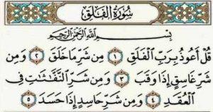 Tafsir Surah Al Falaq Dan Khasiat Membacanya Alifid
