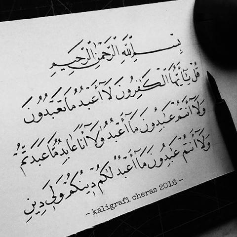 Tafsir Surah Al Kafirun Bagian 2 Alifid