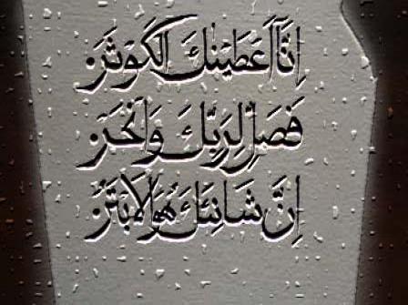Tafsir Surah Al Kautsar Bagian 1 Alifid